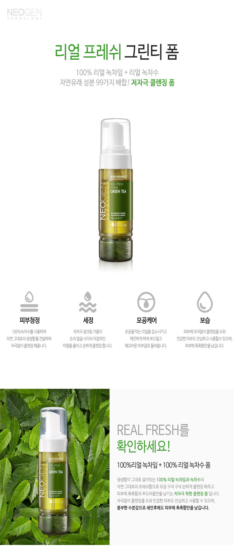 Image result for neogen green tea cleanser foam