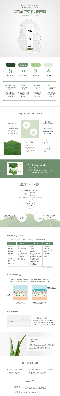 Leegeehaam Grow Cica Cream 50g Korean Skincare Stylekorean