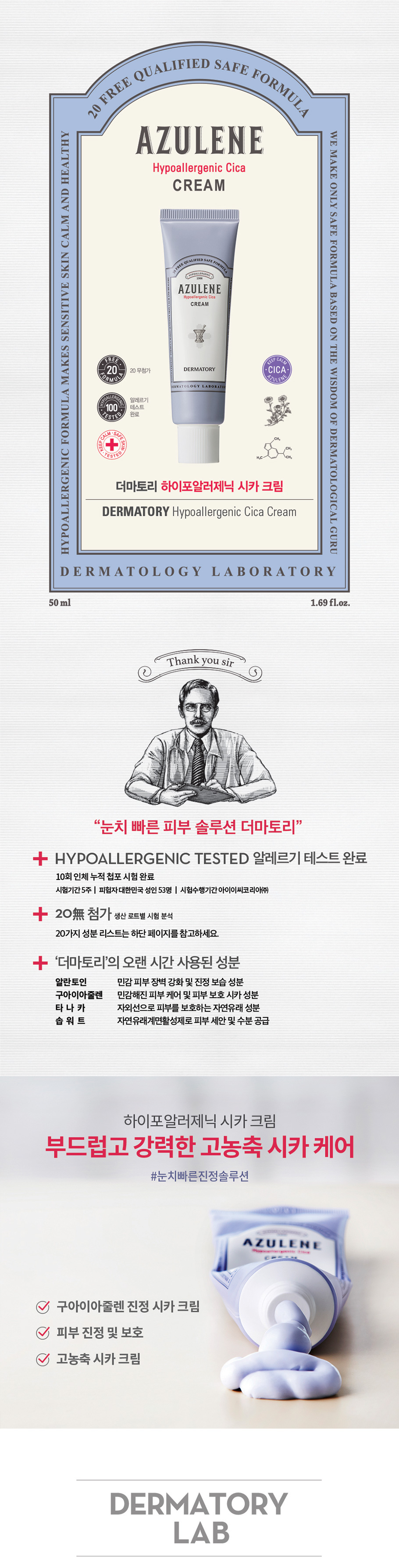 [Dermatory] Hypoallergenic Cica Cream