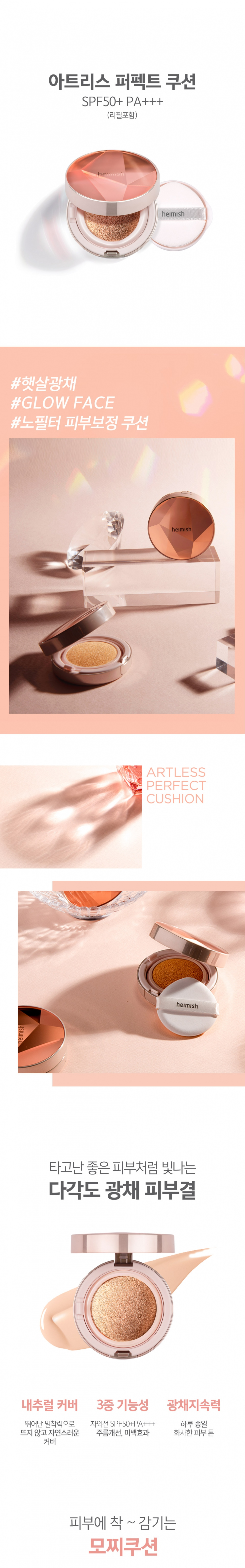 [heimish] Artless Perfect Cushion SPF50+ PA++3