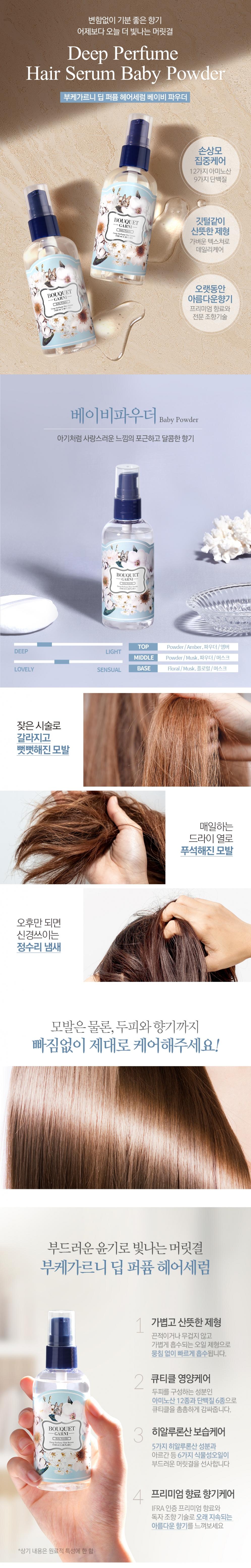 Bouquet Garni Deep Perfume Hair Serum Baby Powder 100ml Stylekorean Com
